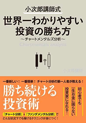 小次郎講師式 世界一わかりやすい投資の勝ち方 ~チャートメンタルズ分析~