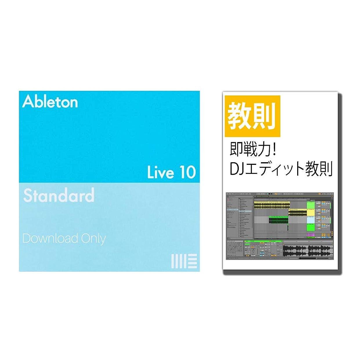 座る増幅する書道【1大特典】Ableton Live10 Standard 通常版 楽曲制作ソフト【ダウンロード版】+ DJエディット教則