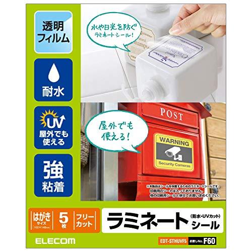 エレコム カバーフィルム ラミネートシール 透明 防水・UVカット ハガキ EDT-STHUVF5