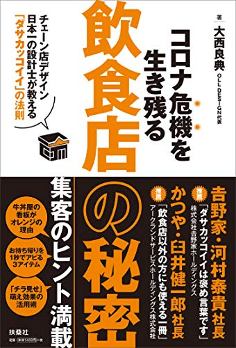 コロナ危機を生き残る飲食店の秘密~チェーン店デザイン日本一の設計士が教える「ダサカッコイイ」の法則