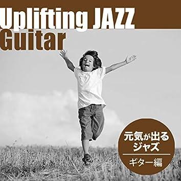 元気が出るジャズ - ギター編