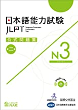 Jlpt N3 Japanese-Language Proficiency Test Official Book Trial Examination Questions 2nd Edition