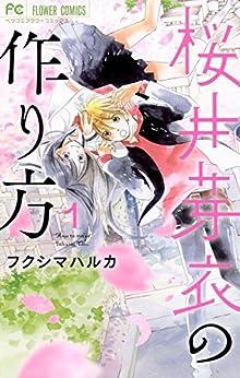 [フクシマハルカ]の桜井芽衣の作り方(1) (フラワーコミックス)