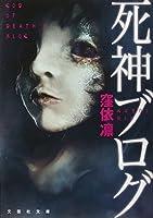 【文庫】 死神ブログ (文芸社文庫)