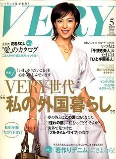 VERY (ヴェリィ) 2007年 05月号 [雑誌]