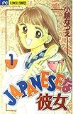 JAPANESEな彼女 (1) (フラワーコミックス)