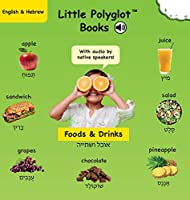 Foods and Drinks: Bilingual Hebrew and English Vocabulary Picture Book (with Audio by Native Speakers!)