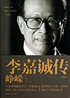 Li Ka Chuan: towering(Chinese Edition)