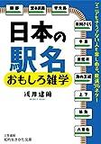 日本の駅名 おもしろ雑学: マニアもそうでない人も楽しめる、厳選96ネタ! (知的生きかた文庫)