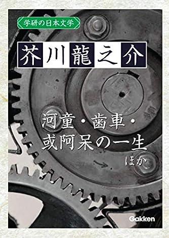 学研の日本文学 芥川龍之介: 蜃気楼 河童 歯車 或阿呆の一生