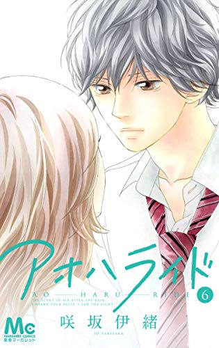 アオハライド 6 (マーガレットコミックス)