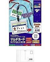 エーワン マルチカード 8面 吊り下げ名札ヨコ特大用 10枚 51215 + 画材屋ドットコム ポストカードA