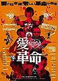 愛・革命[DVD]