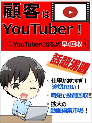 顧客はYouTuber!: YouTuberより早く回収!