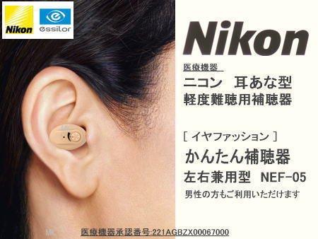 Nikon耳穴型補聴器【2個セット】[左右兼用型]・ニコンイヤファッション:男性もOK *聞こえにくくなった初歩の方へ:軽度難聴用補聴器イヤファッションNEF05