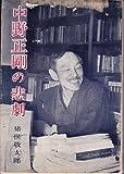 中野正剛の悲劇 (1959年)