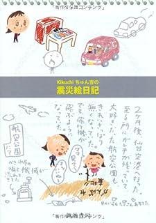 kikuchiちゅん吉の震災絵日記