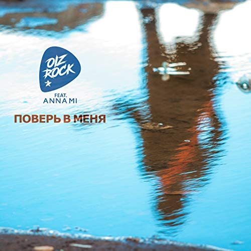 Oizrock feat. Anna Mi