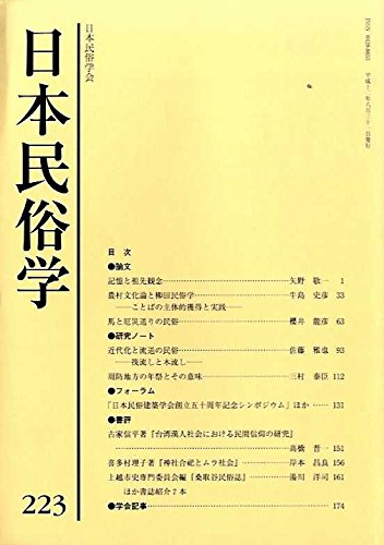 日本民俗学 223号 2000年8月号