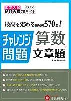 中学入試チャレンジ問題 算数 文章題 (絶対合格プロジェクト)