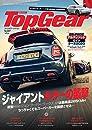 Top Gear JAPAN トップギア・ ジャパン 037