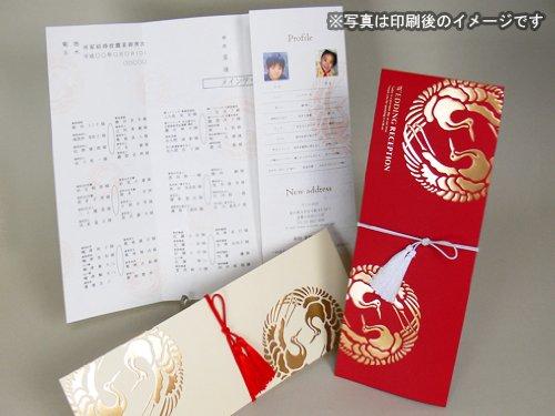 双縁(そうえん)席次表(B4)セット【印刷なし・手作りキット】カラーきなり(ゴム紐:赤)