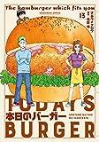 本日のバーガー 13 (芳文社コミックス)