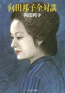 向田邦子全対談 (文春文庫 (277‐7))