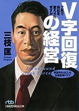 V字回復の経営 2年で会社を変えられますか 企業変革ドラマ (日経ビジネス人文庫)