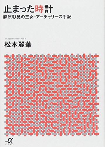 『止まった時計 麻原彰晃の三女・アーチャリーの手記 (講談社+α文庫)』のトップ画像