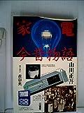 家電今昔物語 (1983年)
