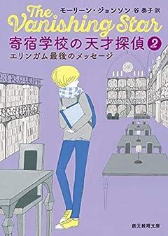 寄宿学校の天才探偵2 (エリンガム最後のメッセージ) (創元推理文庫)