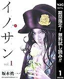 イノサン【期間限定無料】 1 (ヤングジャンプコミックスDIGITAL)