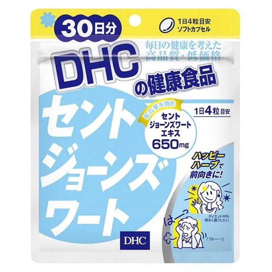 修正するメーカー水DHC セントジョーンズワート 30日分