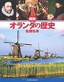図説 オランダの歴史 (ふくろうの本/世界の歴史)
