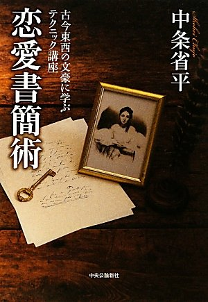 恋愛書簡術 - 古今東西の文豪に学ぶテクニック講座の詳細を見る