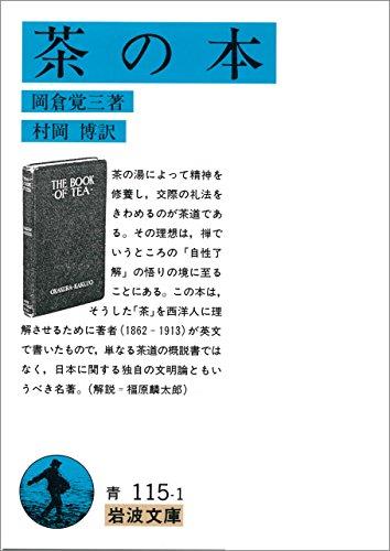 茶の本 (岩波文庫)