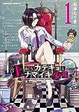 上からカテキョとナマイキ少年 (1) (角川コミックス・エース)