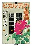 ピカルディの薔薇 幽明志怪 (ちくま文庫)