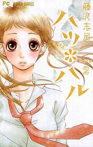 ハツ*ハル(2) (フラワーコミックス) - 藤沢志月