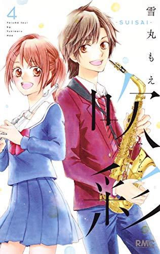 吹彩―SUISAI― 4 (りぼんマスコットコミックス)