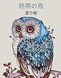 大人のための熱帯の鳥の塗り絵 のような美しい熱帯の鳥 フィーチャーした大人の塗り絵 リラックスしたオウムのオオハシのフクロウのオウム...大人のためのデザイン 和らげる