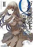 万能鑑定士Qの事件簿 II (角川コミックス・エース)