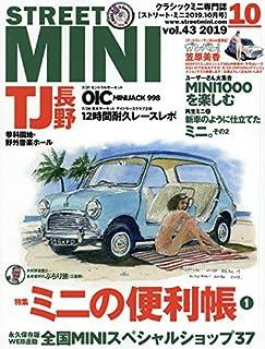 STREET MINI(ストリートミニ) 2019年 10 月号 [雑誌]