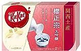 Japanese Kit Kat - Sakura Masamune Daiginjo Sake Chocolate Box 5.2oz (12 Mini Bar) Kansai Limited Edition