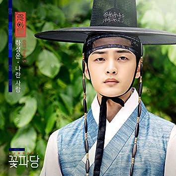 Flower Crew: Joseon Marriage Agency (Original Television Soundtrack, Pt. 5)