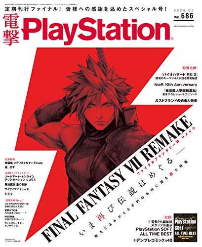 電撃PlayStation Vol.686 [雑誌]