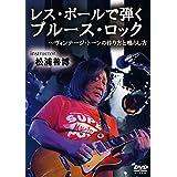 ヴィンテージ・トーンの作り方と鳴らし方 レスポール編 [DVD]