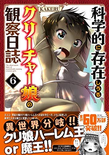 科学的に存在しうるクリーチャー娘の観察日誌 6 (チャンピオンREDコミックス)