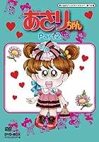 あさりちゃん DVD-BOX  デジタルリマスター版 Part2【想い出のアニメライブラリー 第16集】